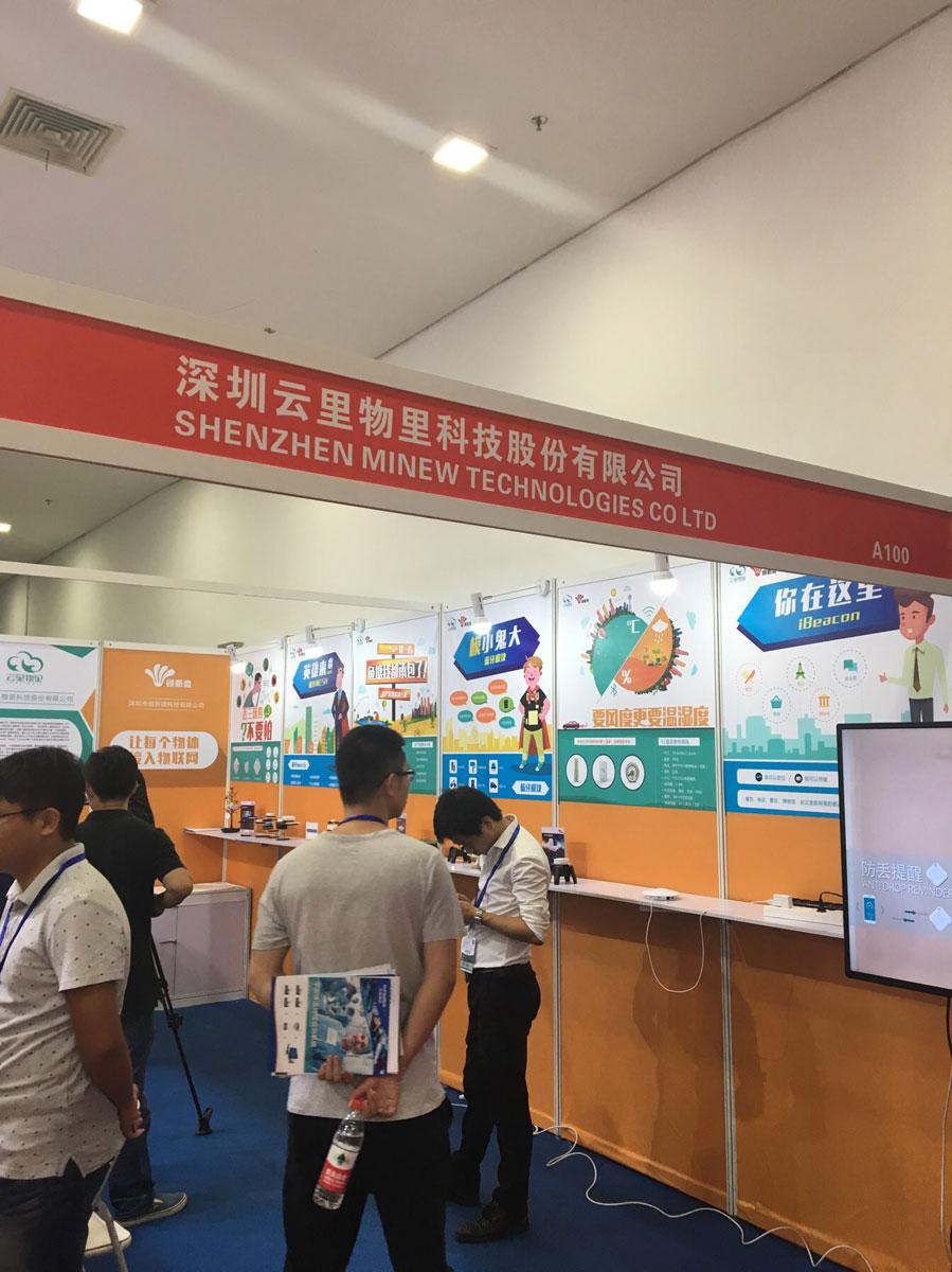 Shenzhen-International-Internet-of-Things-Exhibition